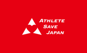 http://athlete-save.jp/news/post21720/