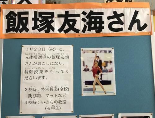 いのちの教室足立区小学校初開催!