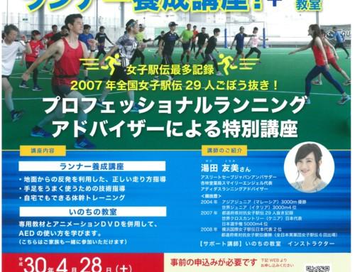 平成30年4月28日(土)にASJアンバサダー湯田友美さんによるランナー養成講座&いのちの教室を開催いたします。