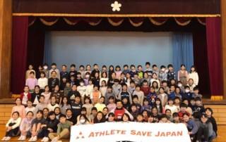 1月23日、文京区立誠之小学…