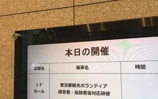 本日は東京都観光ボランティア…