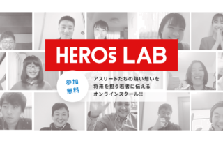 HEROs LAB 開催のお…