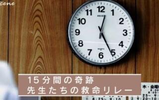 宮崎県の小学校でいのちが救わ…