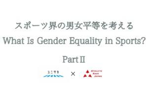 【PartⅡ】 HRW×ユニ…